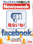 20120222_neweweek_japan_facebook.jpg